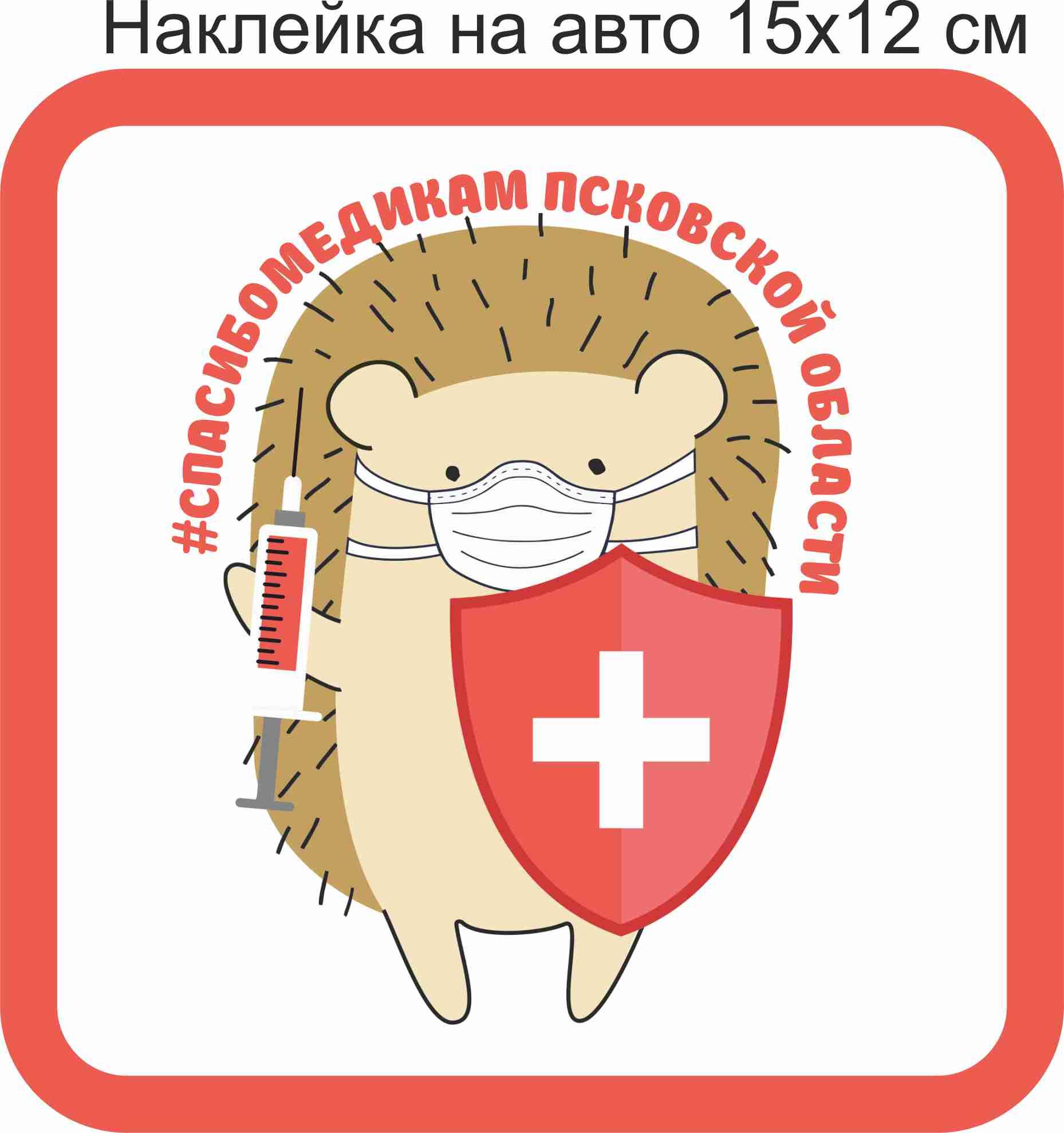 Наклейка на стекло автомобиля с символикой благотворительной акции #СпасибоМедикам Псковской области Image