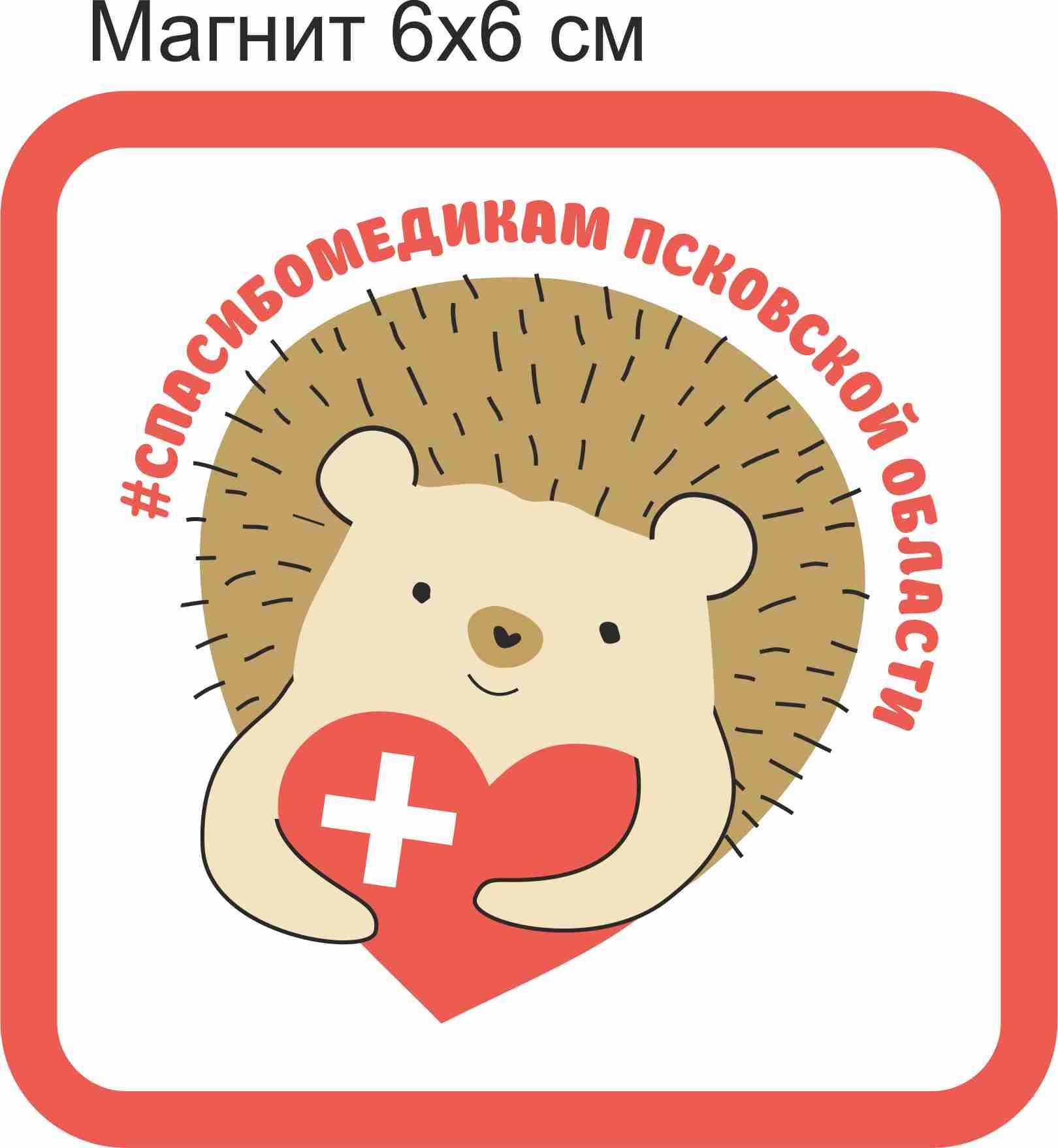 Магнит с символикой благотворительной акции #СпасибоМедикам Псковской области Image