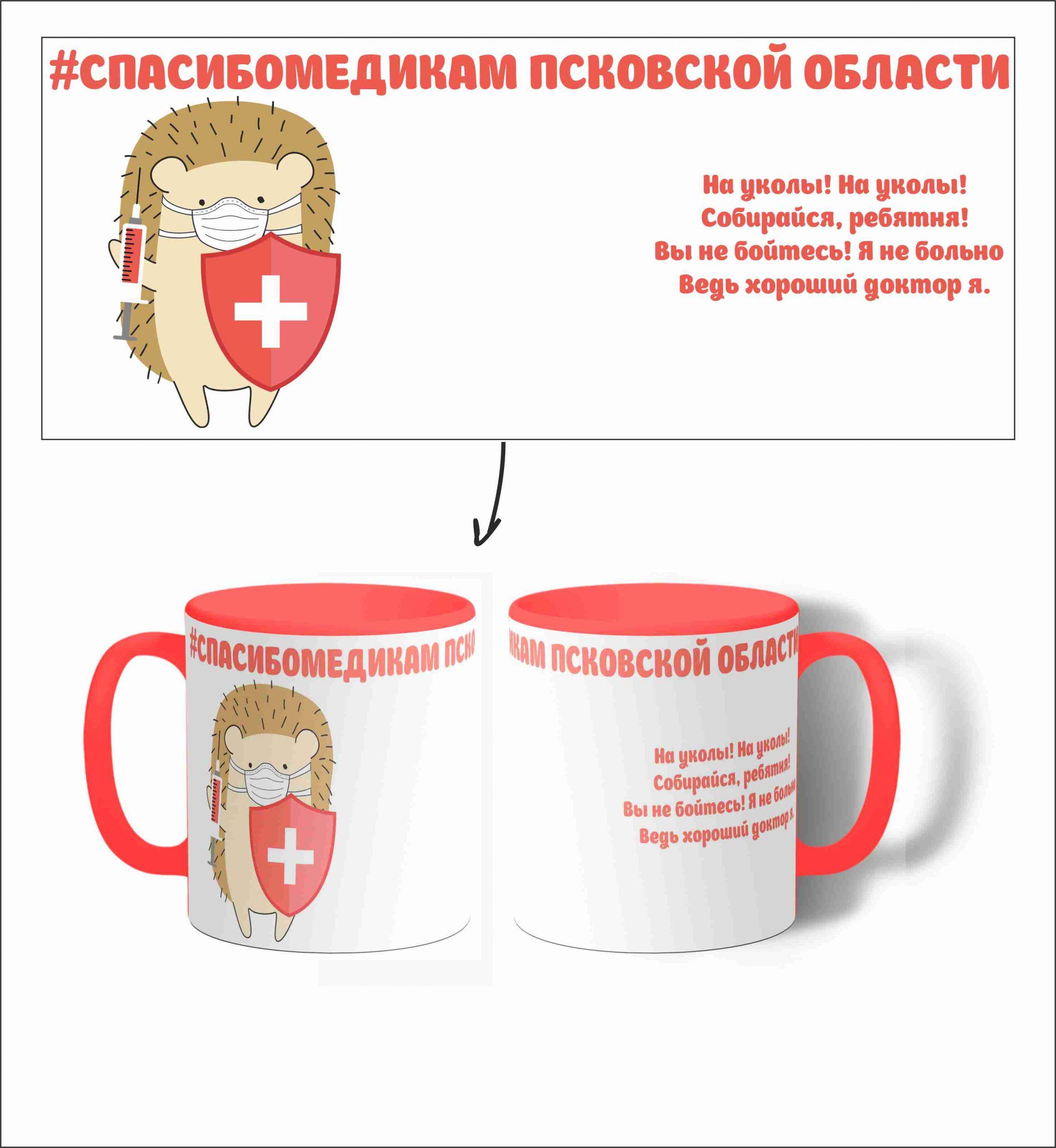 Кружка с символикой благотворительной акции #СпасибоМедикам Псковской области Image